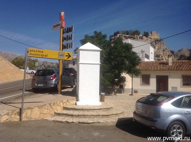Гуадалест в районе Аликанте - парковка