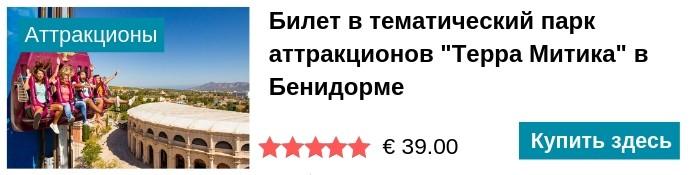 Купить билет в Терра Митика