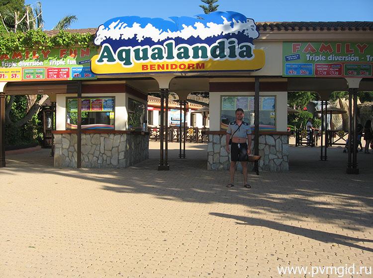 Центральный вход в аквапарк - фото