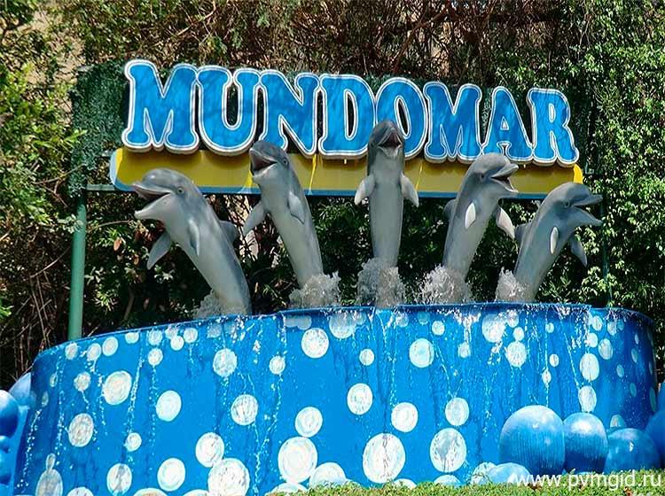 Мундомар_1