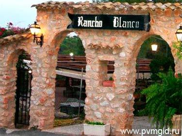 Ресторан Ранчо Бланко