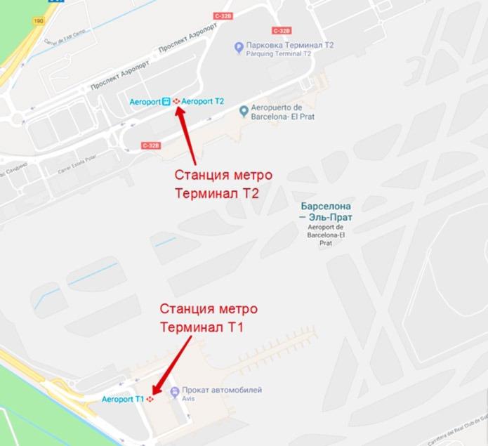 Станции метро в аэропорту