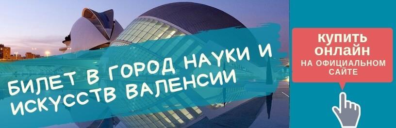 Купить билет в город науки Валенсии