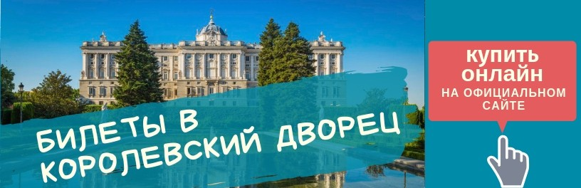 Купить билет в Королевский дворец Мадрида