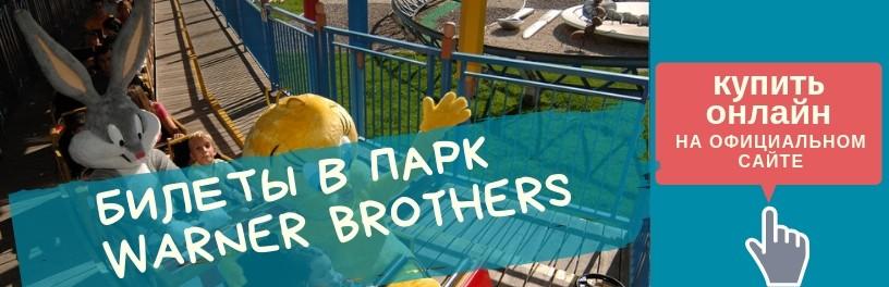 Купить билет в парк Warner Brothers Мадрид