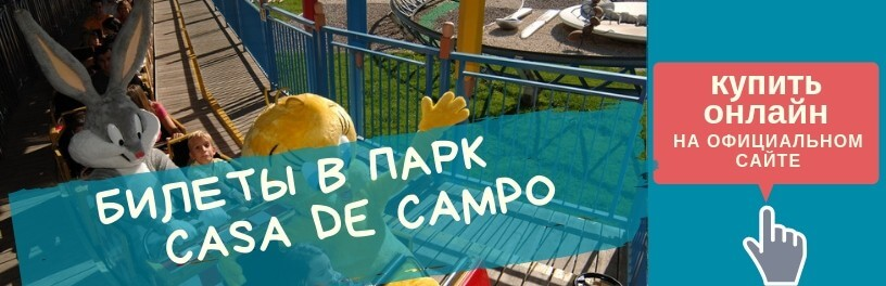 Билет в Casa de Campo