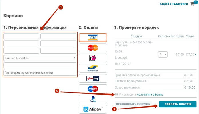 Инструкция по TicketBar - фото-2