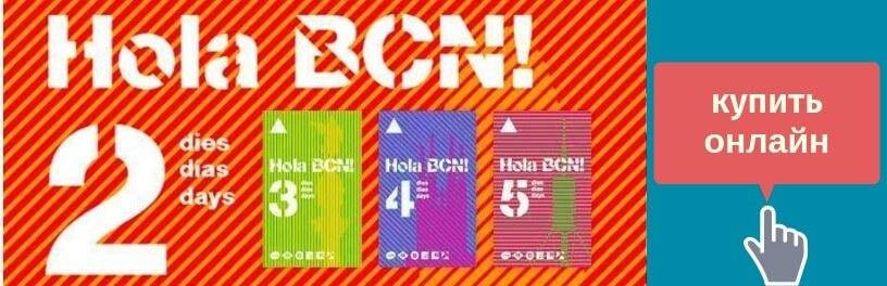 Купить карту Hola Barcelona