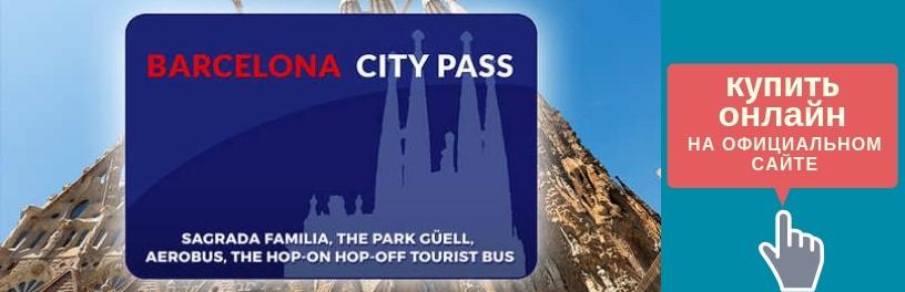 Купить barcelona city pass онлайн