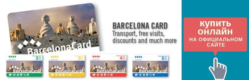 Барселона Кард купить