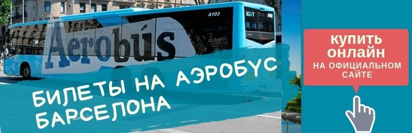 Купить билет на аэробус Барселона