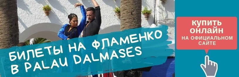 Билет в Palau Dalmases