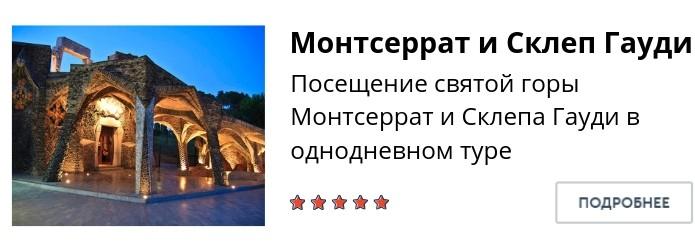 Экскурсия в склеп Гауди и на Монтсеррат