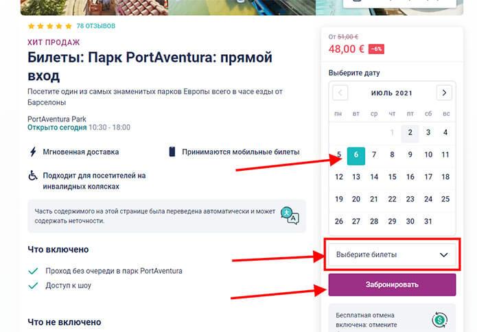 Покупка билета в Порт Авентура - скрин 1