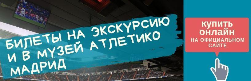 Билет на экскурсию стадион Атлетико Мадрид