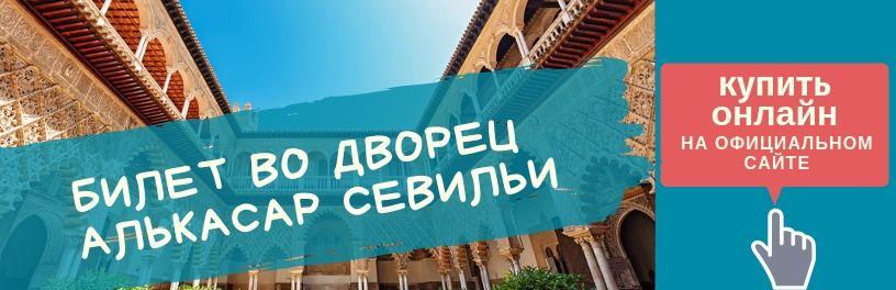 Купить билет в Алькасар Севильи