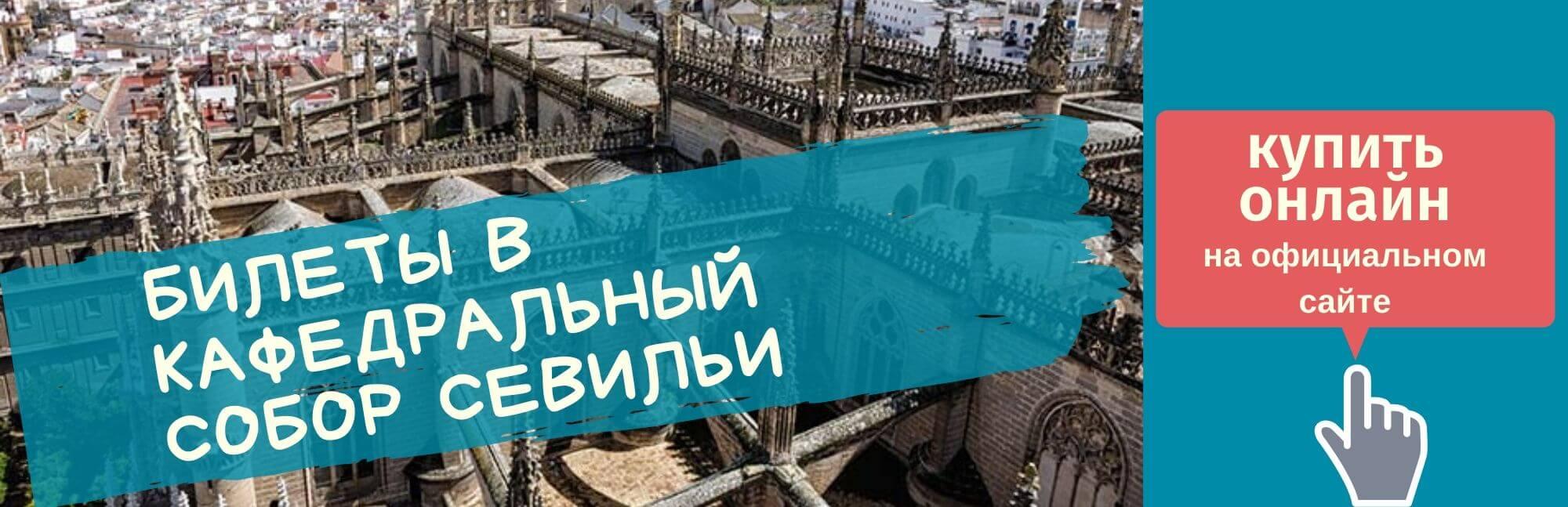 Билет в Кафедральный собор Севильи