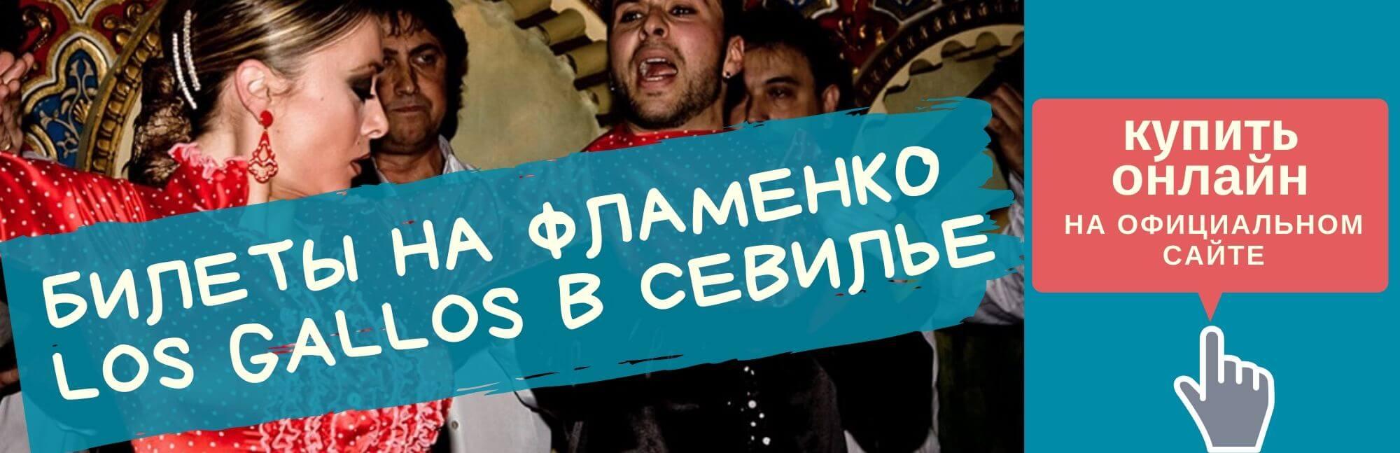 Билет на фламенко Los Gallos