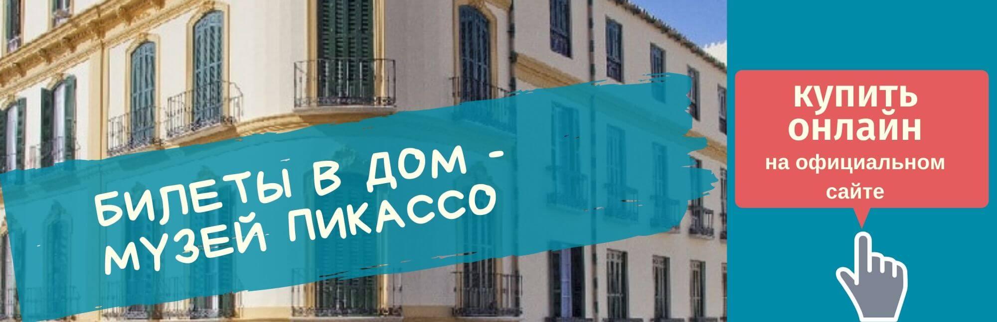 Купить билет в дом музей Пикассо в Малаге