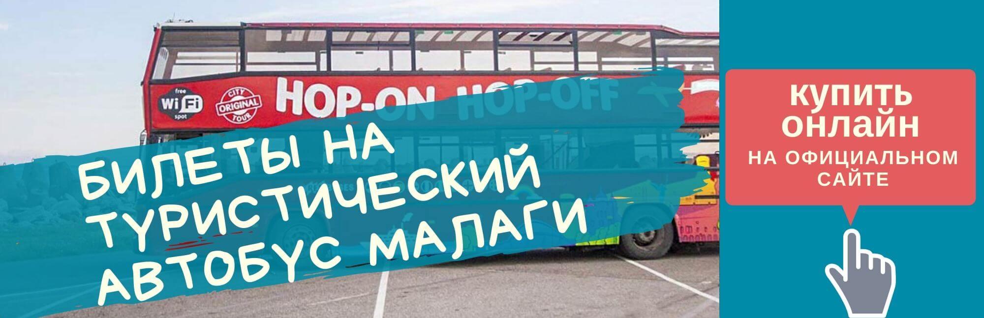 Купить билет на туристический автобус Малаги