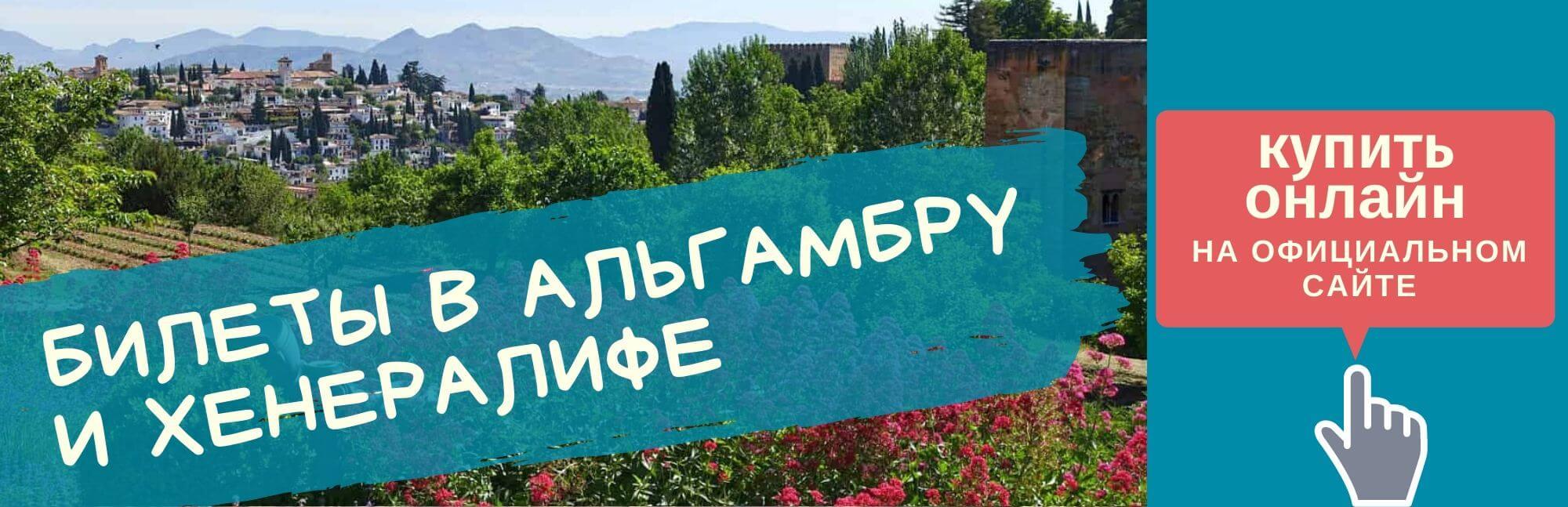 Купить билет в Альгамбру онлайн